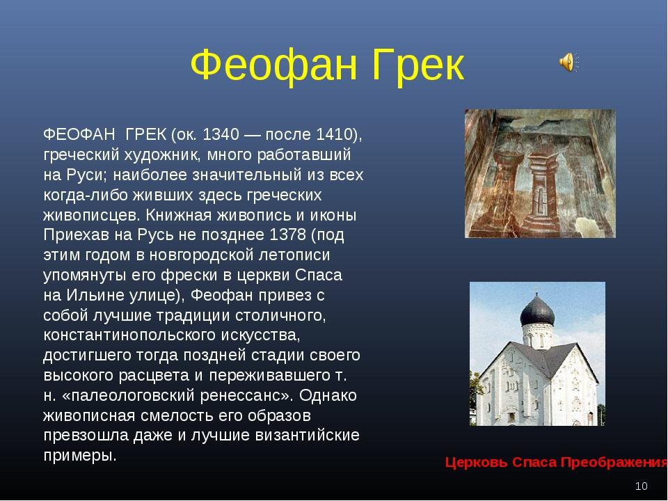 Феофан Грек ФЕОФАН ГРЕК (ок. 1340 — после 1410), греческий художник, много ра...