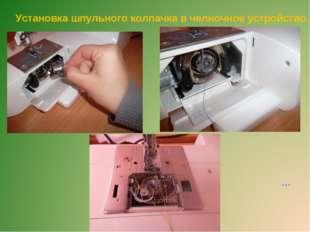 Установка шпульного колпачка в челночное устройство