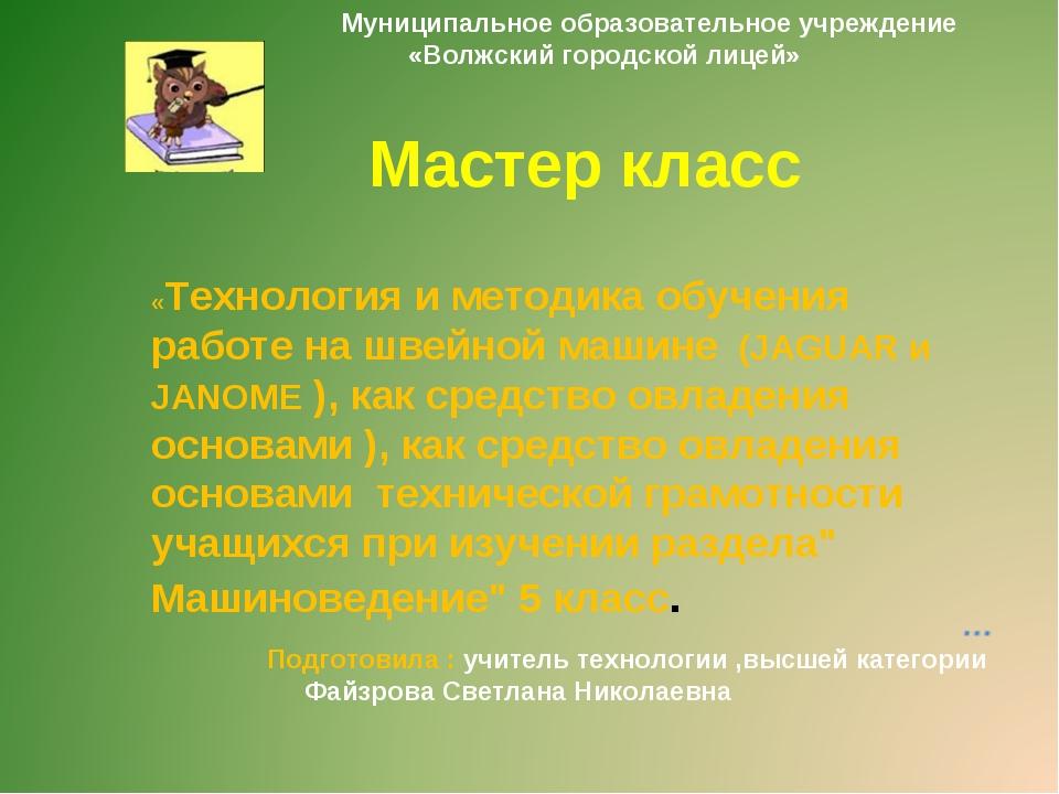V Мастер класс «Технология и методика обучения работе на швейной машине (JAGU...
