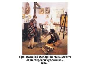 Прянишников Илларион Михайлович «В мастерской художника». 1890 г.