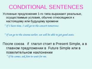 CONDITIONAL SENTENCES Условные предложения 1-го типа выражают реальные, осуще