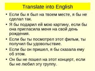 Translate into English Если бы я был на твоем месте, я бы не сделал так. Я бы