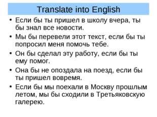 Translate into English Если бы ты пришел в школу вчера, ты бы знал все новост