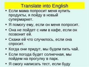 Translate into English Если мама попросит меня купить продукты, я пойду в нов
