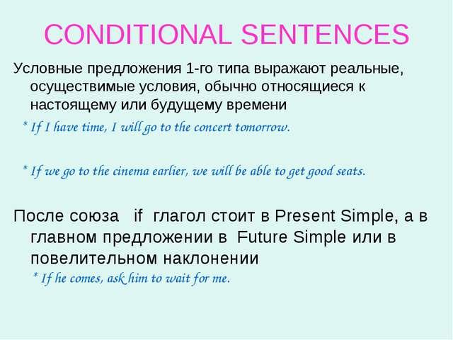CONDITIONAL SENTENCES Условные предложения 1-го типа выражают реальные, осуще...
