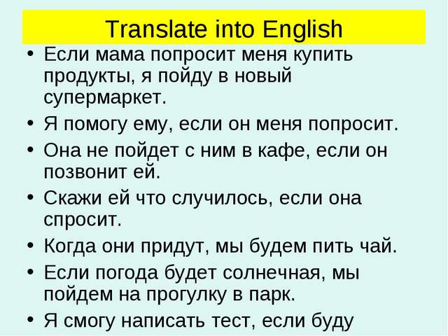 Translate into English Если мама попросит меня купить продукты, я пойду в нов...