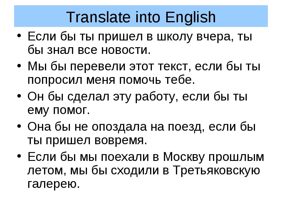 Translate into English Если бы ты пришел в школу вчера, ты бы знал все новост...