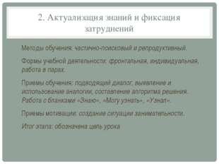 2. Актуализация знаний и фиксация затруднений Методы обучения: частично-поиск