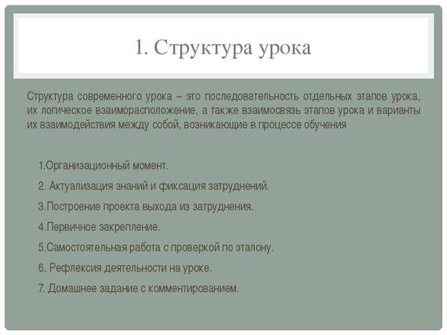 1. Структура урока Структура современного урока – это последовательность отде...