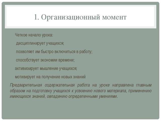 1. Организационный момент Четкое начало урока: дисциплинирует учащихся; позво...