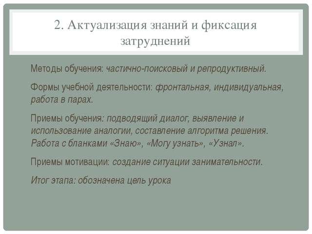 2. Актуализация знаний и фиксация затруднений Методы обучения: частично-поиск...