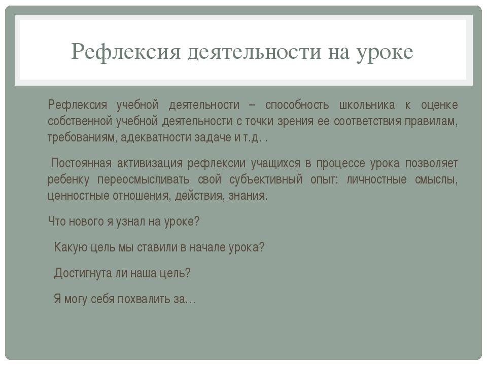 Рефлексия деятельности на уроке Рефлексия учебной деятельности – способность...