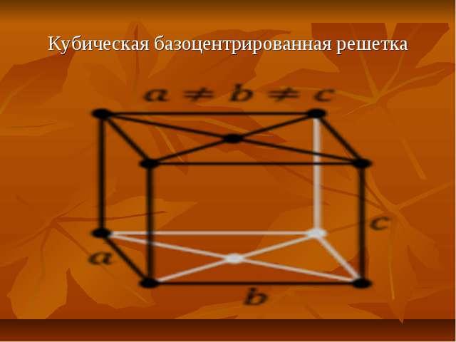 Кубическая базоцентрированная решетка