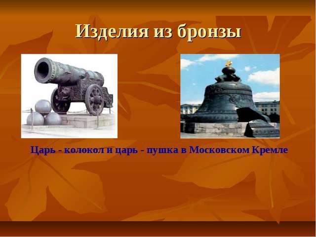 Изделия из бронзы Царь - колокол и царь - пушка в Московском Кремле