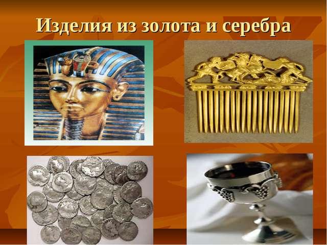Изделия из золота и серебра