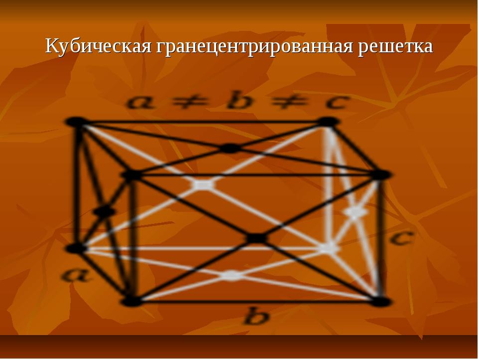Кубическая гранецентрированная решетка