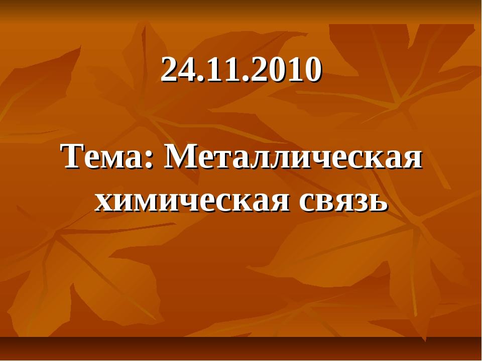 24.11.2010 Тема: Металлическая химическая связь