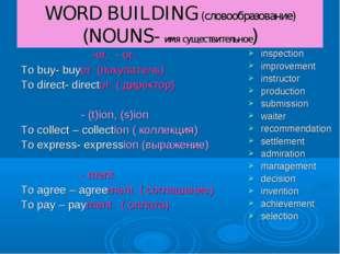 WORD BUILDING (словообразование) (NOUNS- имя существительное) -er, - or To bu