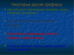 Некоторые другие префиксы Sub- (subtropical- субтропический, subscription- по