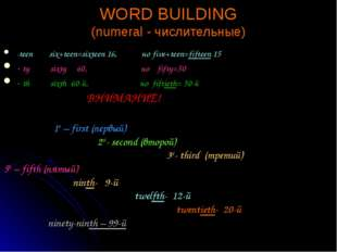 WORD BUILDING (numeral - числительные) -teen six+teen=sixteen 16, но five+tee
