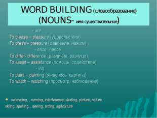 WORD BUILDING (словообразование) (NOUNS- имя существительное) - ure To please