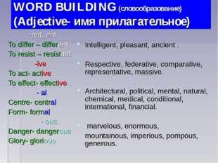 WORD BUILDING (словообразование) (Adjective- имя прилагательное) -ant, ent To