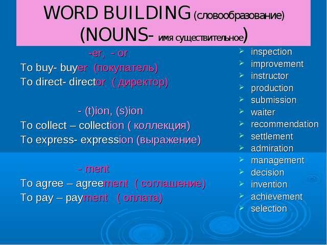 WORD BUILDING (словообразование) (NOUNS- имя существительное) -er, - or To bu...