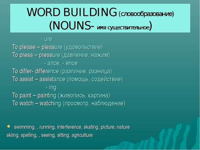 WORD BUILDING (словообразование) (NOUNS- имя существительное) - ure To please...