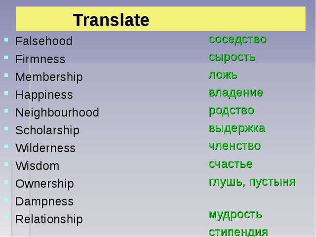 Translate Falsehood Firmness Membership Happiness Neighbourhood Scholarship...