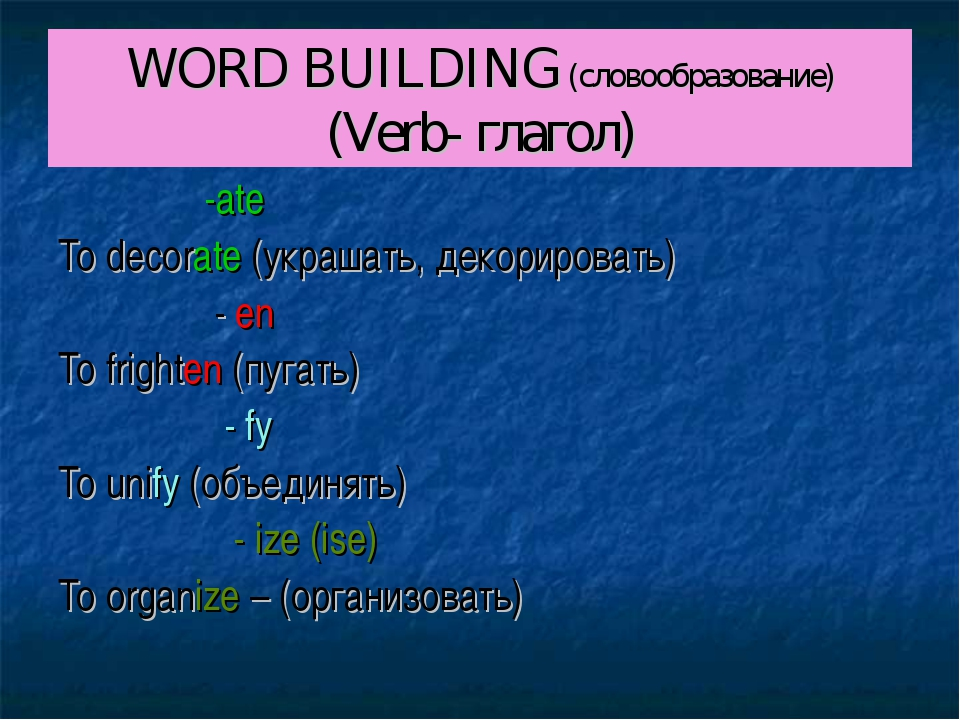WORD BUILDING (словообразование) (Verb- глагол) -ate To decorate (украшать, д...