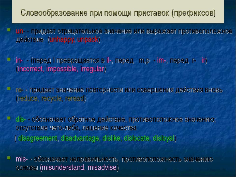 Словообразование при помощи приставок (префиксов) un- - придает отрицательное...