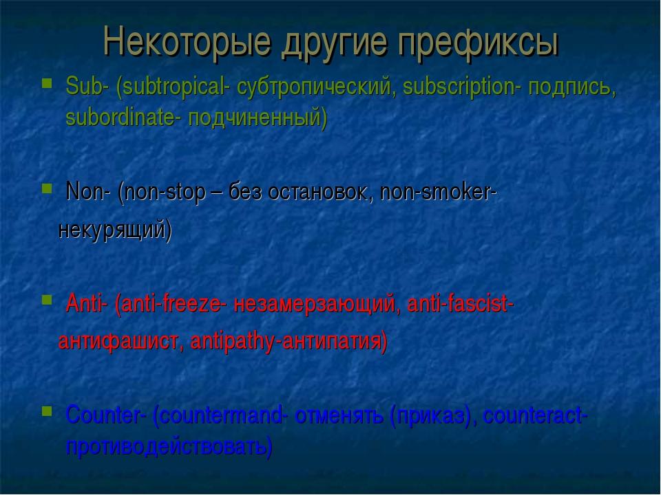 Некоторые другие префиксы Sub- (subtropical- субтропический, subscription- по...