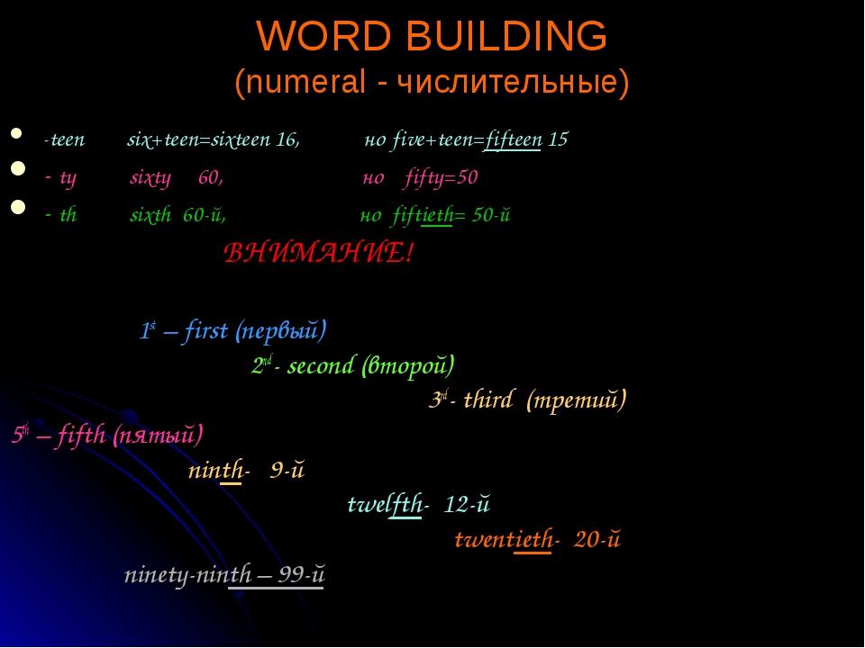 WORD BUILDING (numeral - числительные) -teen six+teen=sixteen 16, но five+tee...