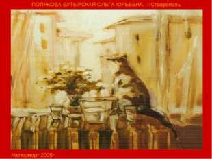 Натюрморт 2005г. ПОЛЯКОВА-БУТЫРСКАЯ ОЛЬГА ЮРЬЕВНА. г.Ставрополь