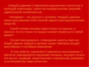 Каждый художник Ставрополья выразителен строгостью и свободой композиции, то