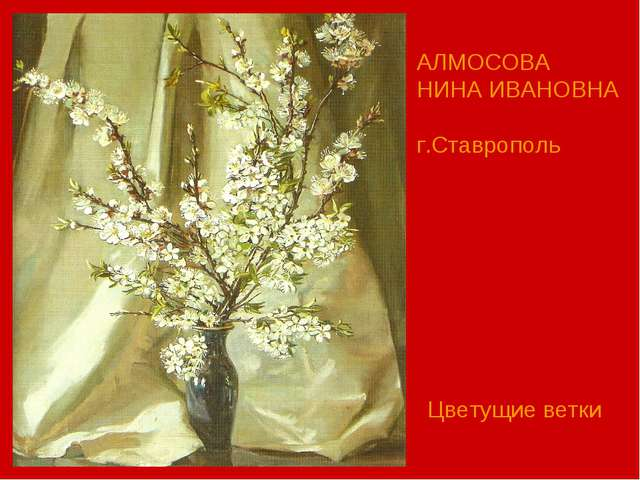 АЛМОСОВА НИНА ИВАНОВНА г.Ставрополь Цветущие ветки