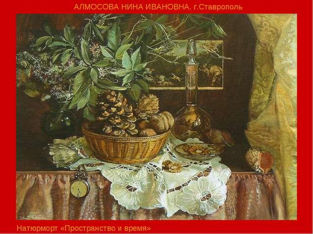 Натюрморт «Пространство и время» АЛМОСОВА НИНА ИВАНОВНА. г.Ставрополь