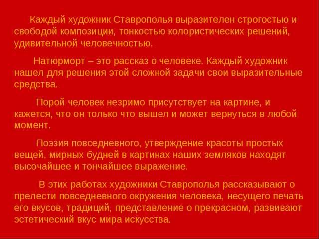 Каждый художник Ставрополья выразителен строгостью и свободой композиции, то...
