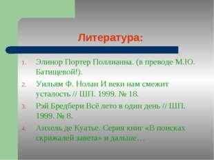 Литература: Элинор Портер Поллианна. (в преводе М.Ю. Батищевой!). Уильям Ф. Н