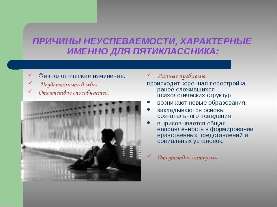 ПРИЧИНЫ НЕУСПЕВАЕМОСТИ, ХАРАКТЕРНЫЕ ИМЕННО ДЛЯ ПЯТИКЛАССНИКА: Физиологические...