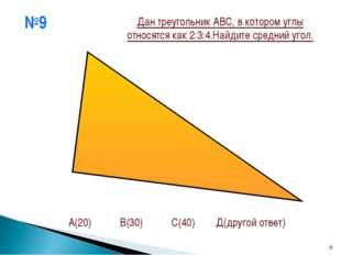 №9 * А(20) В(30) С(40) Д(другой ответ) Дан треугольник АВС, в котором углы от