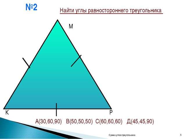 №2 Сумма углов треугольника * Найти углы равностороннего треугольника А(30,60...