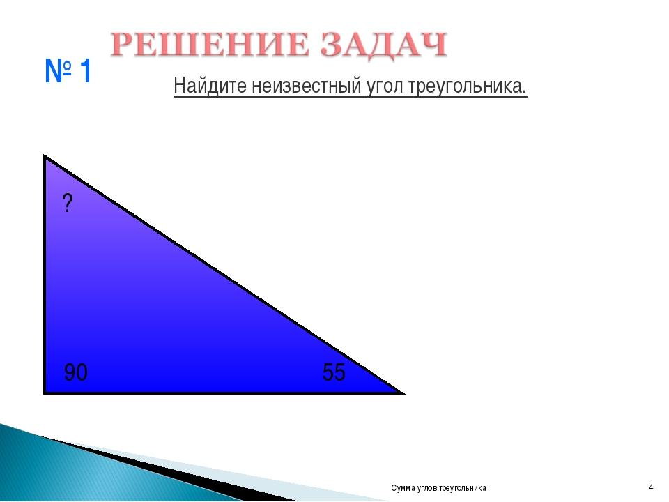№ 1 Сумма углов треугольника * Найдите неизвестный угол треугольника. 42 55 ?...