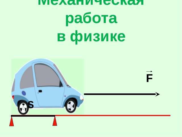 Механическая работа в физике S F