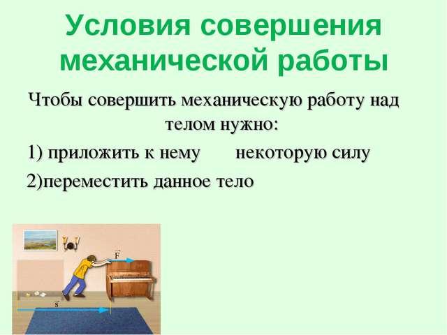 Условия совершения механической работы Чтобы совершить механическую работу на...