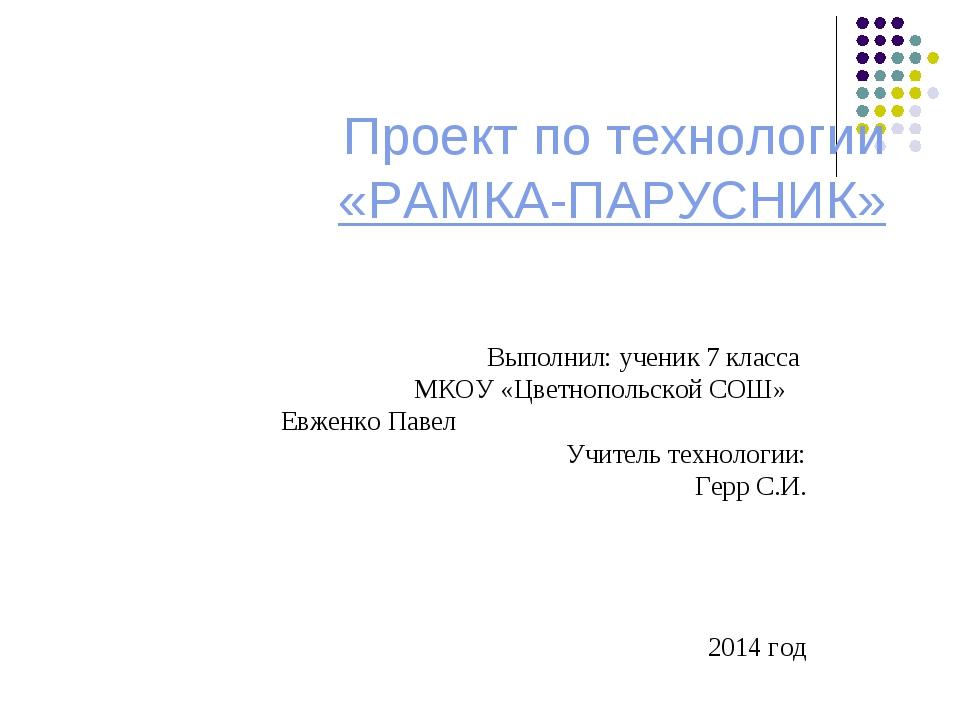 Проект по технологии «РАМКА-ПАРУСНИК» Выполнил: ученик 7 класса МКОУ «Цветноп...