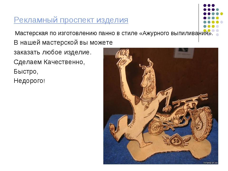 Рекламный проспект изделия Мастерская по изготовлению панно в стиле «Ажурного...