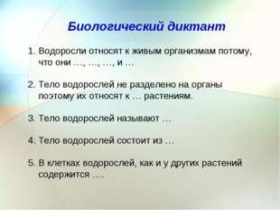 Биологический диктант Водоросли относят к живым организмам потому, что они …,