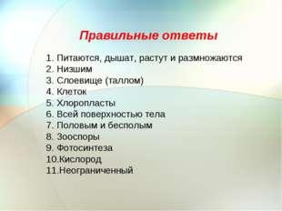 Правильные ответы 1. Питаются, дышат, растут и размножаются 2. Низшим 3. Слое