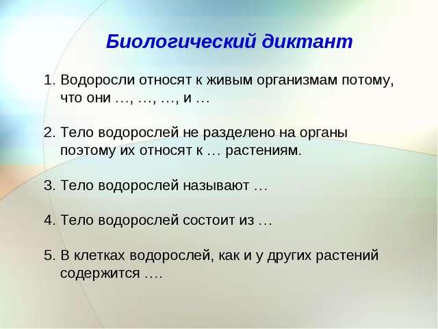 Биологический диктант Водоросли относят к живым организмам потому, что они …,...